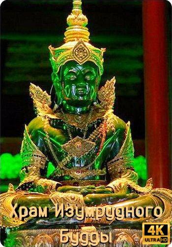 Храм Изумрудного Будды / Wat Phra Kaew (2015) WEBRip [VP9/2160p] [4K, HDR]