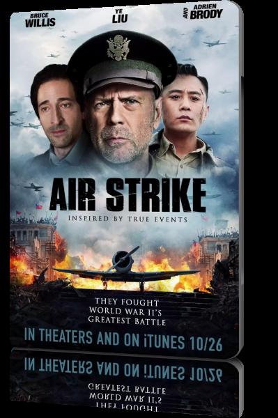 Бомбардировка / Air Strike / The Bombing / Da hong zha (Сяо Фэн / Xiao Feng) [2018, Китай, боевик, драма, военный, история, HDRip] MVO (HDRezka Studio)