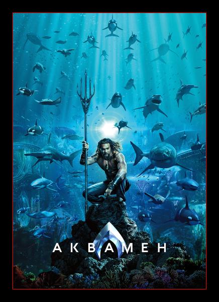 Аквамен / Aquaman (Джеймс Ван / James Wan) [2018, Австралия, США, фантастика, фэнтези, боевик, приключения,WEBRip] MVO (HDRezka Studio) + Sub (Eng) + Original Eng