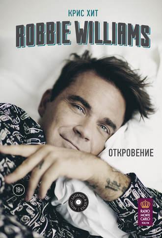 Крис Хит | Robbie Williams: Откровение (2018) [FB2]