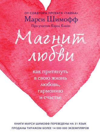 Марси Шимофф, Кэрол Клайн | Магнит любви. Как притянуть в свою жизнь любовь, гармонию и счастье (2015) [FB2]