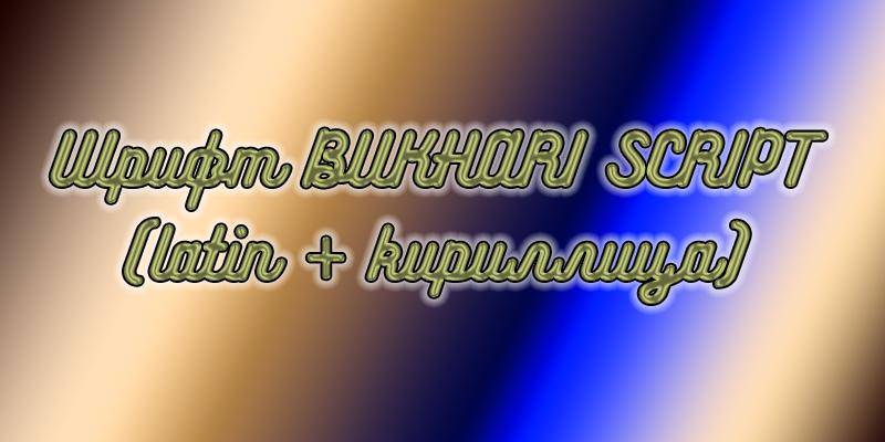 Шрифт Bukhari Script
