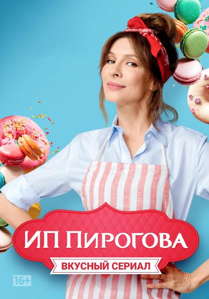 ИП Пирогова [01-16 из 20] (2019) WEBRip