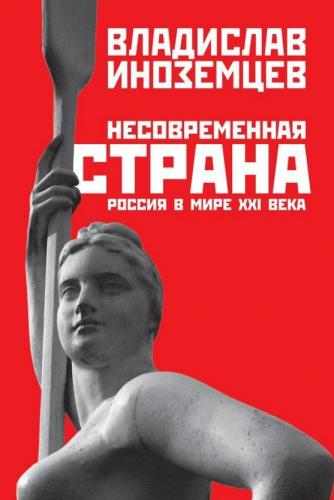 Владислав Иноземцев-Несовременная страна.Россия в мире XXI века (2018) PDF, EPUB, fb2