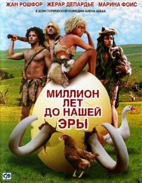Миллион лет до нашей эры / RRRrrrr!!! (2004) WEB-DL 720p