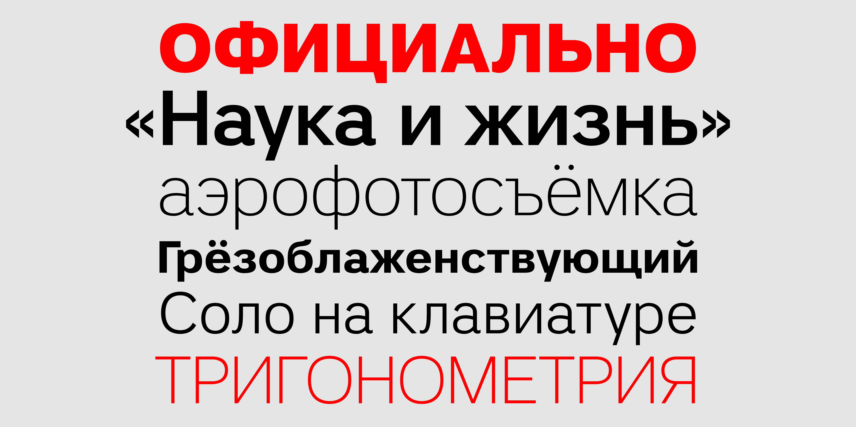 Шрифт Studio Sans