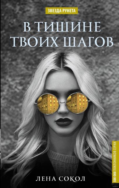 Лена Сокол | В тишине твоих шагов (2017) [FB2]