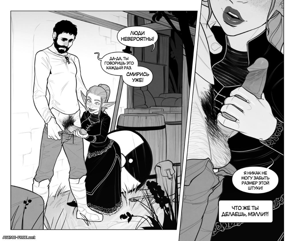 Alfie / Альфи - Порно Комикс [Uncen] [ENG, RUS] Porn Comics