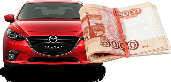Получение денег под залог автомобиля купить автомобили из ломбардов