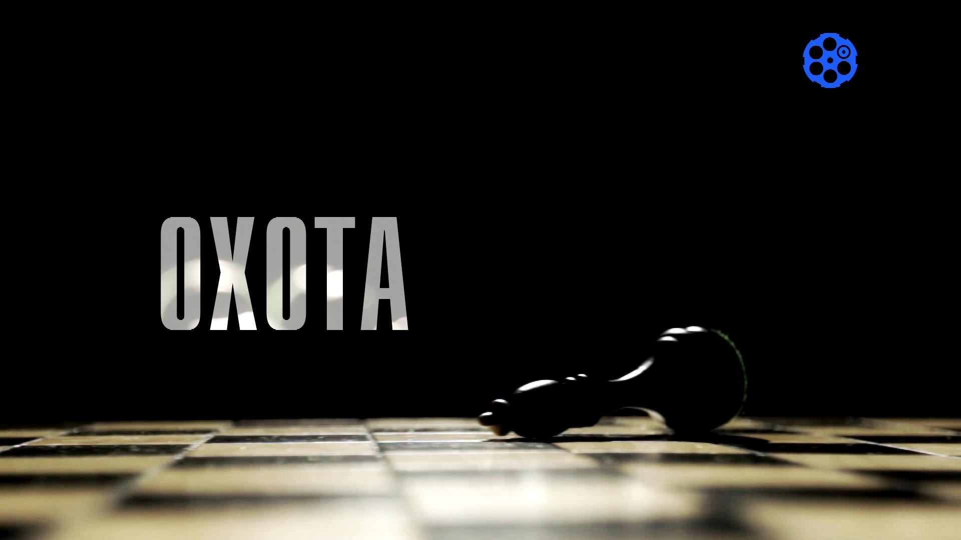 Охота_fixed (01).png