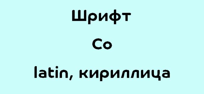 Шрифт Co