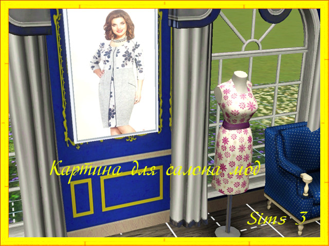 Картина для салона мод-2.png
