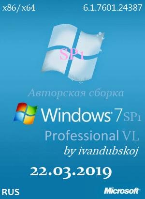 Windows 7 Professional VL SP1 x86-x64 2in1 [6.1.7601.24387] [Update 22.03.2019] (2019) PC от ivandubskoj