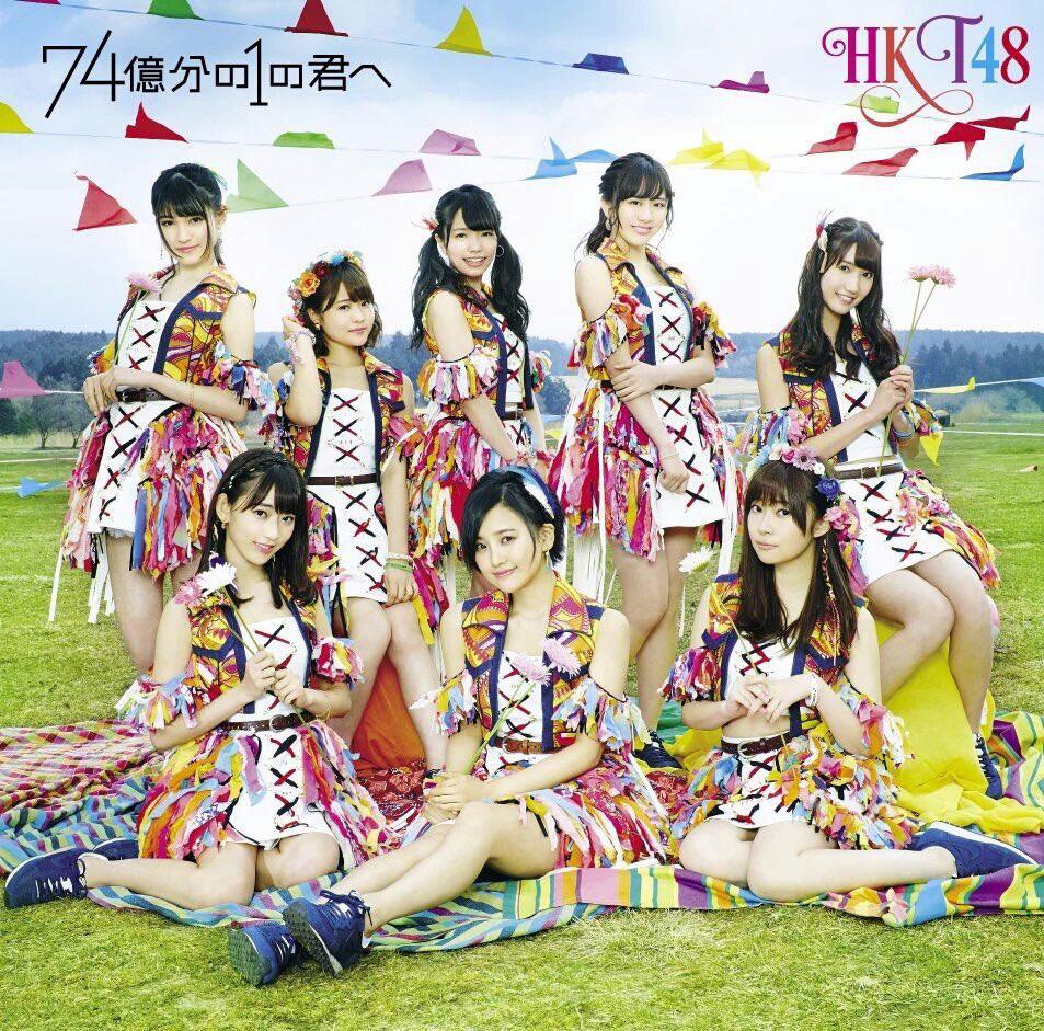20190328.2024.2 HKT48 - 74-okubun no 1 no Kimi e (Types A, B, C) cover 3.jpg