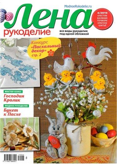 Журнал | Лена. Рукоделие №4 (2019) [PDF]