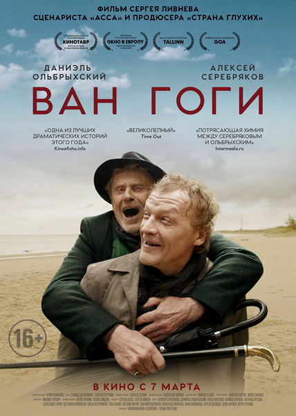 Ван Гоги (2018) WEB-DLRip | iTunes