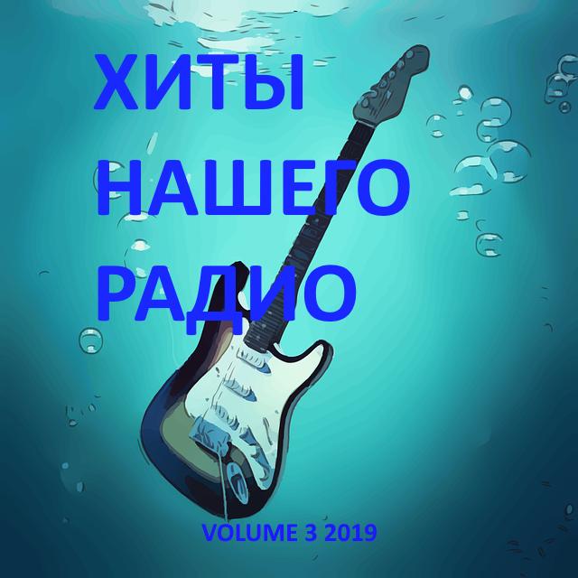 Сборник - Хиты Нашего Радио часть 3 2019 (2019) MP3