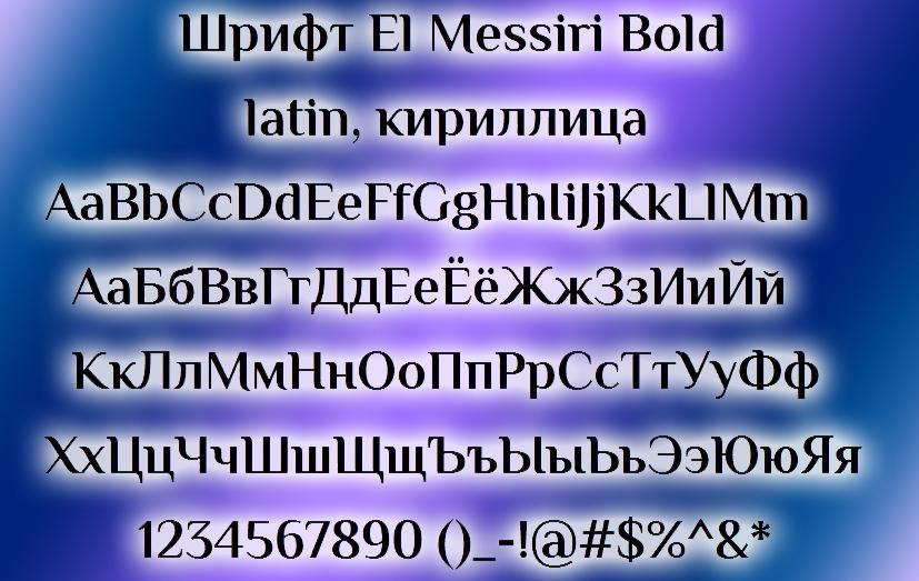 Шрифты El Messiri и RMS Sans