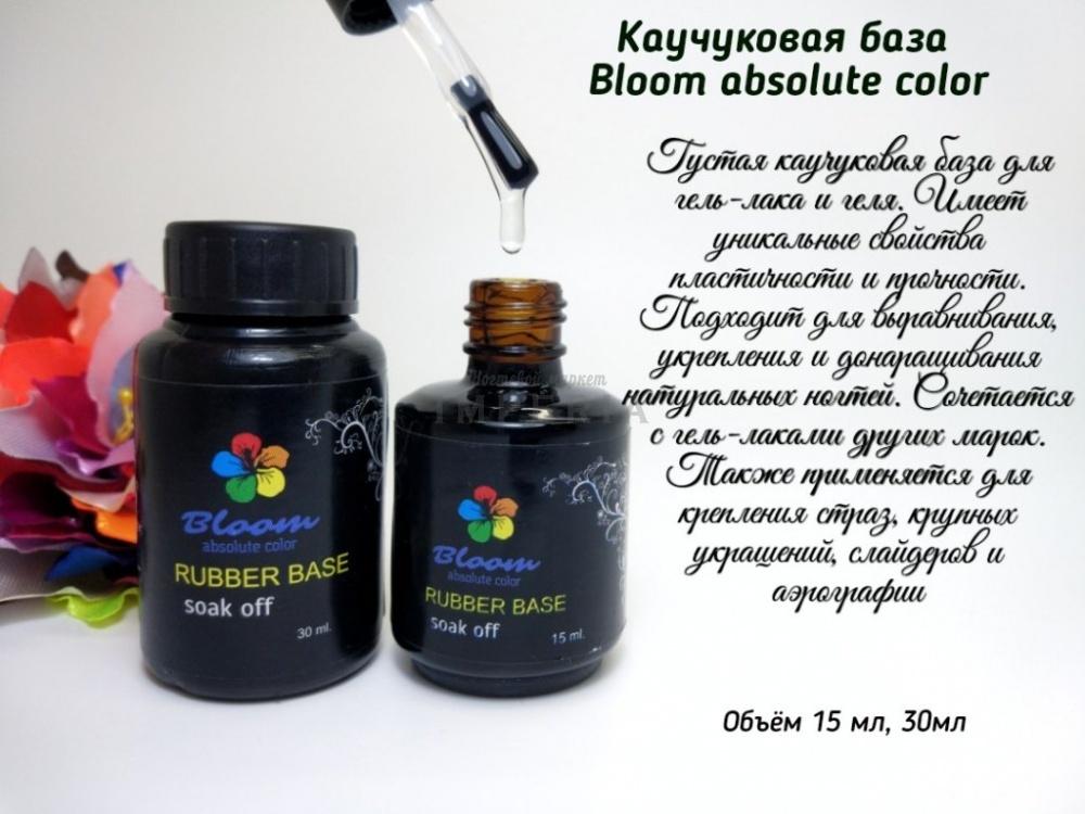 Bloom Каучуковая база для гель-лака прозрачная 30 мл б/кисти