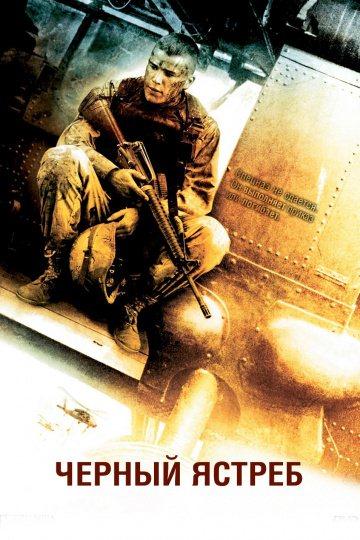 Чёрный ястреб (Падение Чёрного ястреба) (Расширенная версия) / Black Hawk Down (Extended) ( 2001) ( 4K, HEVC, HDR, Blu-Ray EUR ) [2160p]