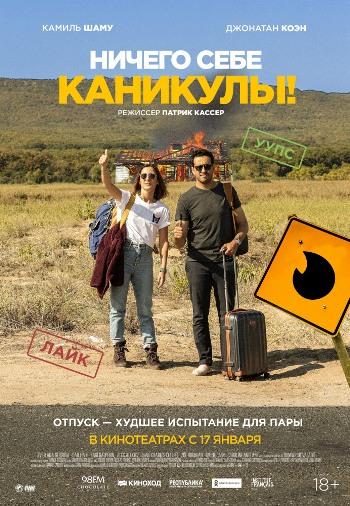 Ничего себе каникулы! / Premieres vacances (2018) WEBRip от Dalemake | Мельница