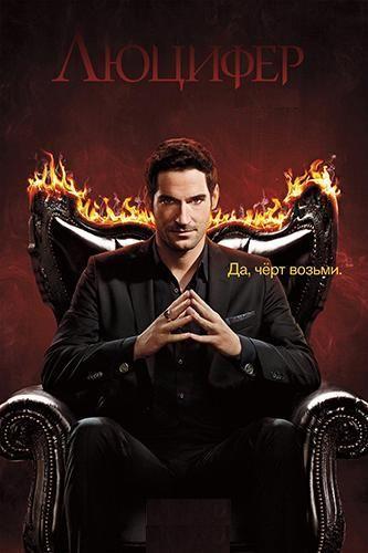 Люцифер / Lucifer, Сезон 6, Серии 1-10 из 10 (2021) WEB-DL 1080p | VSI Moscow