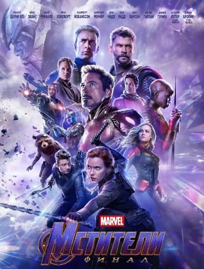 Мстители: Финал / Avengers: Endgame (2019) TC от Dalemake | Line
