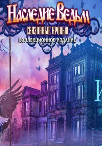 Witches' Legacy 4. The Ties That Bind. CE / Наследие ведьм 4. Связанные кровью. КИ
