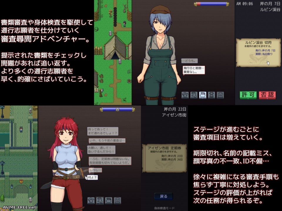 The Imperial Gatekeeper [2019] [Cen] [SLG, Puzzle] [JAP] H-Game