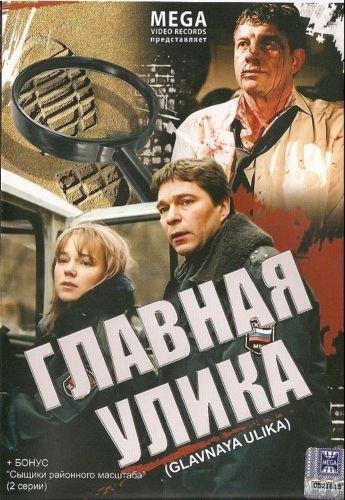 Главная улика (2008) DVDRip-AVC