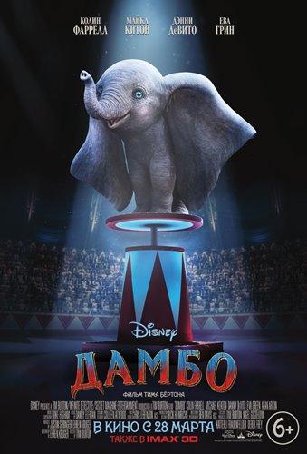Дамбо / Dumbo (2019) BDRip-AVC от New-Team   D