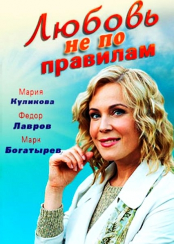 Любовь не по правилам (2019) HDTV 1080p от Generalfilm