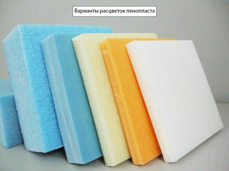 В каких цветах выпускают пенопласт