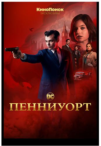 Пенниуорт / Pennyworth [Сезон: 1, Серии: 1-8 (10)] (2019) WEB-DL 720p | LostFilm