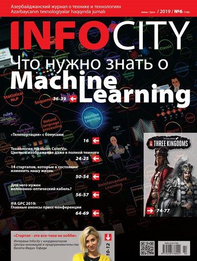 InfoCity №7 (июль 2019)