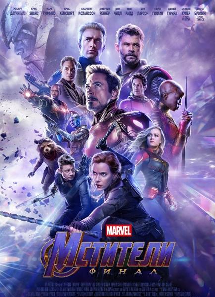 Мстители: Финал / Avengers: Endgame (2019) WEB-DLRip   D   Line