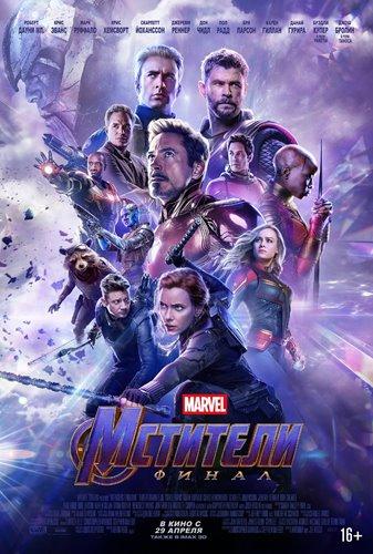 Мстители: Финал / Avengers: Endgame (2019) HDRip-AVC от New-Team | D