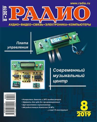 Журнал Радио №8 (август 2019)