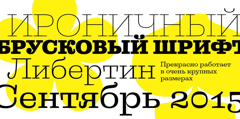 Шрифт Liberteen