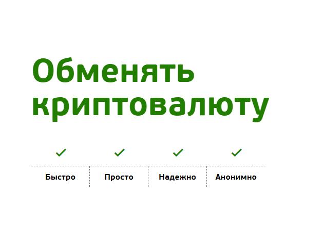Обзор обменного сервиса GETCoins