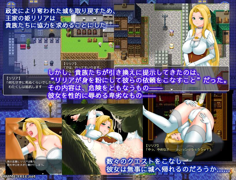 Princess Quest: Princess of Shame and Humiliation [2019] [Cen] [jRPG] [JAP] H-Game