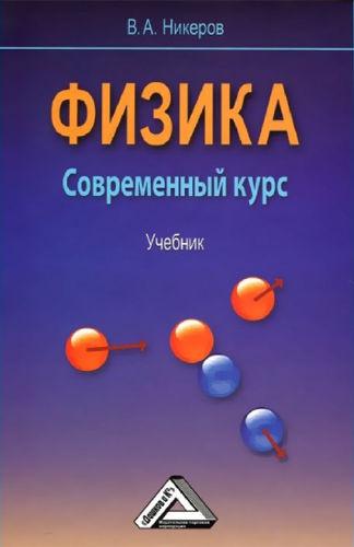 Никеров В.А. - Физика. Современный курс [2016, PDF, RUS]