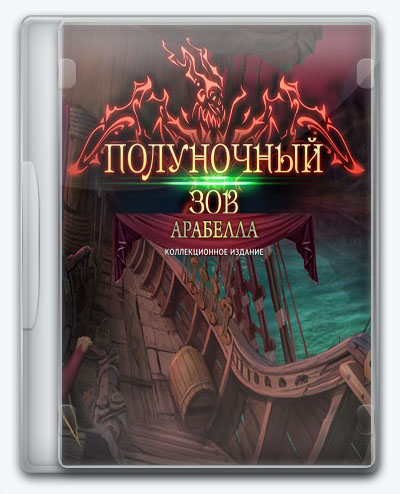 Midnight Calling 5: Arabella / Полуночный зов 5: Арабелла (2018) [Ru] (1.0) Unofficial [Collectors Edition / Коллекционное издание]