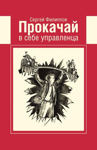 Обложка книги Филиппов Сергей - Прокачай в себе управленца [2016, PDF, RUS]