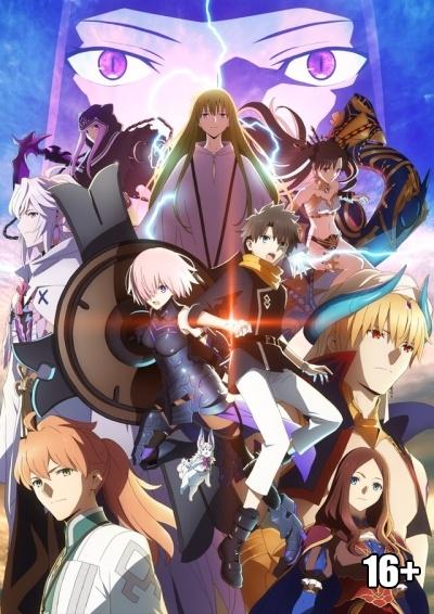 Fate / Grand Order: Zettai Majuu Sensen Babylonia   Fate / Grand Order Absolute Demonic Front: Babylonia   Судьба: Великий приказ - Вавилония [2019, TV, 3 из 21 эп. + OVA] BDRip 1080p raw