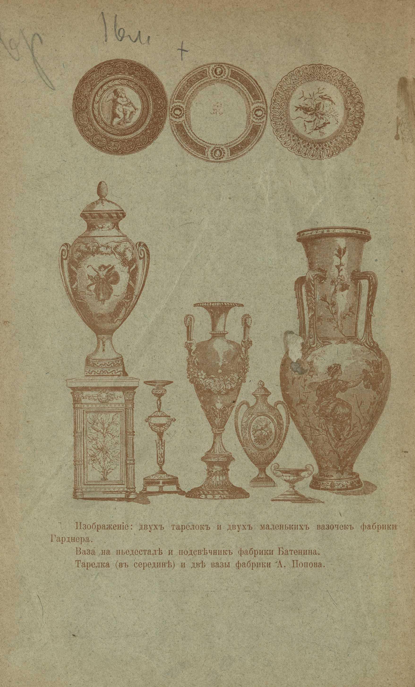 petrov-metki-farfora-faiansa-maioliki-1904-258.jpg