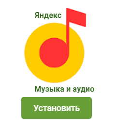 Яндекс.Музыка v2019.12.1 Mod (2019) Android