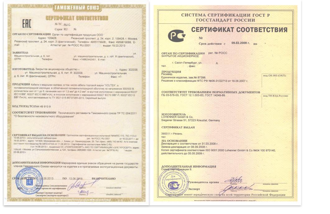 Сертификат соответствия, подтверждающий качество и безопасность продукции