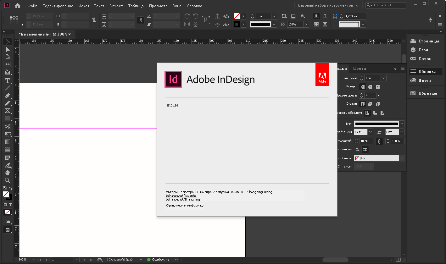Adobe InDesign 2020 v15.0.0.155 [x64] (2019) PC | Portable by XpucT