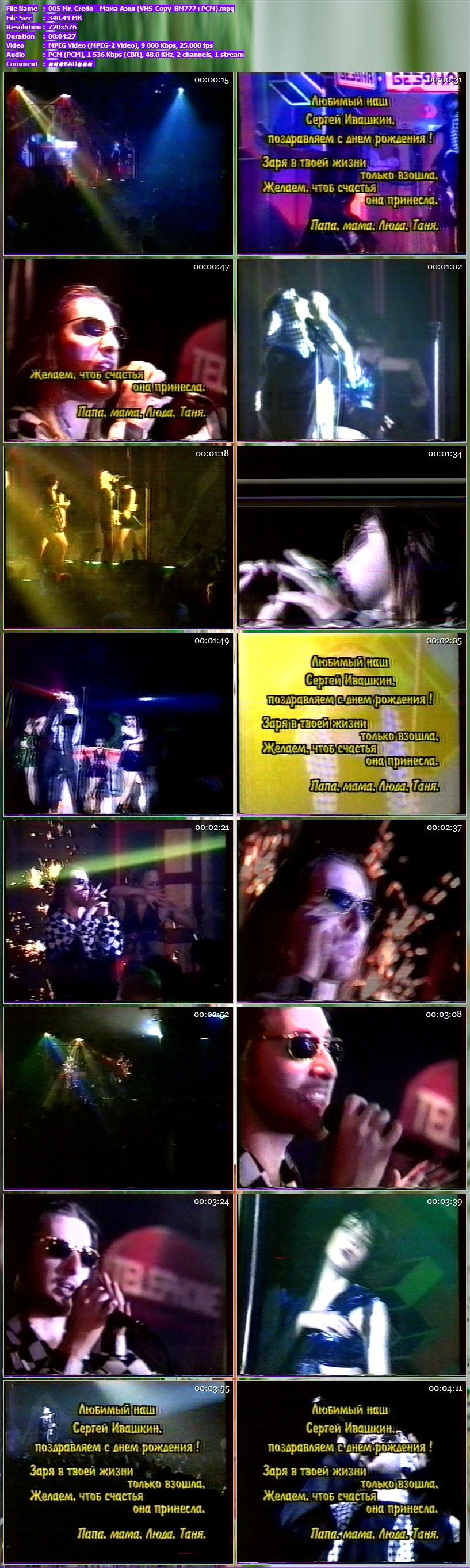 005 Mr. Credo - Мама Азия (VHS-Copy-BM777+PCM).mpg.jpg